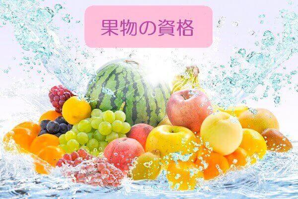 果物・フルーツ人気資格情報まとめ | 資格取得方法をご紹介