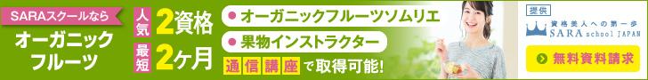 果物資格を家で資格取得できるSARAスクールジャパン